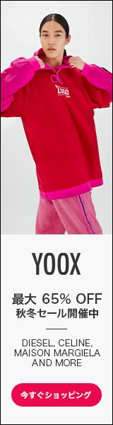 YOOX.COM(ユークス) イタリア発ヨーロッパNo.1オンラインセレクトショップ