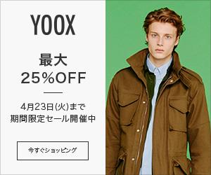 【YOOX】4月23日まで!期間限定セール開催中!!
