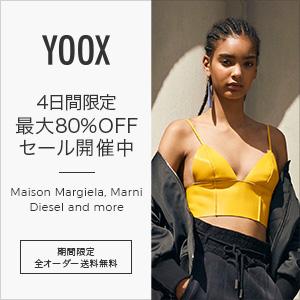YOOX.COM(ユークス)4日間限定!人気のアイテムがさらに最大80%OFF