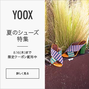 YOOX(ユークス)-夏のシューズガイド:15%OFF&送料無料コードをもれなくプレゼント!